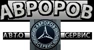 Авроров Автосервис Воронеж
